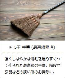 5玉 手箒 (最高級鬼毛) <山本勝之助商店> | 暮らしのほとり舎