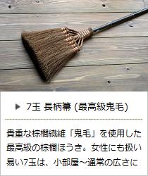 7玉 長柄箒 (最高級鬼毛) <山本勝之助商店> | 暮らしのほとり舎