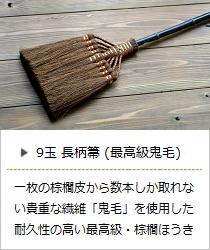 9玉 長柄箒 (最高級鬼毛) <山本勝之助商店> | 暮らしのほとり舎