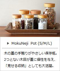Pot (S・M・L) <MokuNeji> | 暮らしのほとり舎
