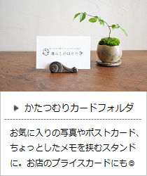 蝸牛カードフォルダ <鈴木盛久工房> | 暮らしのほとり舎