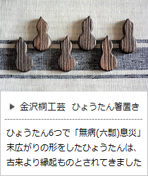 ひょうたん箸置き <岩本清商店> | 暮らしのほとり舎
