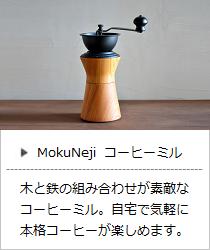 コーヒーミル <MokuNeji> | 暮らしのほとり舎