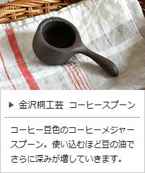 コーヒースプーン <岩本清商店> | 暮らしのほとり舎