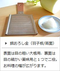 銅おろし金 羽子板 (両面) 4番 / 6番 <大矢製作所> | 暮らしのほとり舎