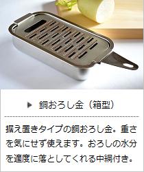 銅おろし金 (箱型) <大矢製作所> | 暮らしのほとり舎