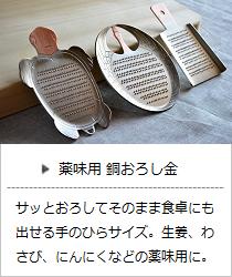 銅おろし金 薬味用 (羽子板 / ツル / カメ) <大矢製作所> | 暮らしのほとり舎