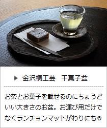 干菓子盆 (無地 / 蒔絵) <岩本清商店> | 暮らしのほとり舎