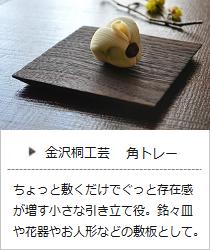角トレー (無地 / 蒔絵) <岩本清商店> | 暮らしのほとり舎