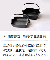 角鍋 (小・大) <鈴木盛久工房> | 暮らしのほとり舎