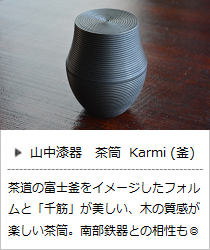 茶筒 Karmi (釜) ソジ / フキ / スミ <我戸幹男商店> | 暮らしのほとり舎