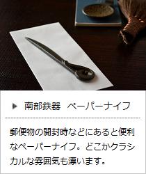 ペーパーナイフ <鈴木盛久工房> | 暮らしのほとり舎