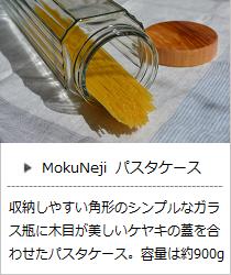 パスタケース <MokuNeji> | 暮らしのほとり舎