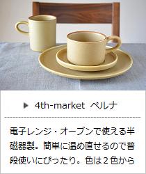 ペルナシリーズ <4th-market> | 暮らしのほとり舎