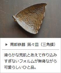銘々皿 (三角蝶) <鈴木盛久工房> | 暮らしのほとり舎