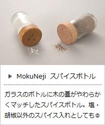 ソルト & ペッパー (スパイスボトル) <MokuNeji> | 暮らしのほとり舎