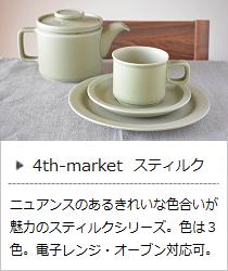 スティルクシリーズ <4th-market> | 暮らしのほとり舎