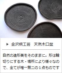 天然木口盆 <岩本清商店> | 暮らしのほとり舎
