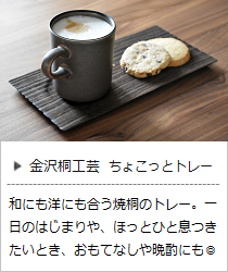 ちょこっとトレー (無地 / 蒔絵) <岩本清商店> | 暮らしのほとり舎