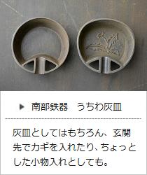 うちわ灰皿 (たんぽぽ・無地) <鈴木盛久工房> | 暮らしのほとり舎